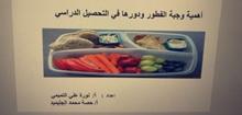 """قسم الاقتصاد المنزلي بتربية الدلم ينظم ورشة بعنوان """"أهمية وجبة الفطور ودورها في التحصيل الدراسي"""""""