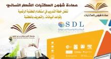 عمادة شؤون المكتبات (الشطر النسائي) تفعّل خطة التدريب على المكتبة الرقمية وقواعد البيانات في كليات الخرج