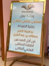 اللجنة المنسقة للملتقى العلمي بكلية الصيدلة - قسم الطالبات تنظم اللقاء التعريفي للملتقى العلمي الطلابي