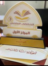 كلية الصيدلة - قسم الطالبات تحصل على المركز الأول في تنسيق الملتقى العلمي الثالث