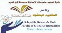كلية العلوم والدراسات الإنسانية بحوطة بني تميم تعقد ورشة عمل عن (المشاريع البحثية)