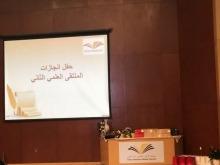 كلية التربية بالدلم تحتفل بإنجازاتها في الملتقى العلمي الثاني