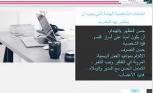كلية المجتمع بالخرج تعلن إنطلاق برنامج التدريب الميداني لطالبتها