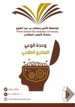 وحدة الوعي الفكري الطلابي تطلق حزمة من البرامج التوعوية
