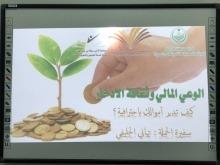 دورة (الوعي المالي و ثقافة الإدخار –كيف تدير أموالك باحتراف) بتربية الدلم