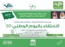 عمادة السنة التحضيرية تحتفل باليوم الوطني 90