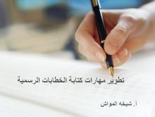 ورشة عمل تطوير مهارات كتابة الخطابات الرسمية بكليات الأفلاج ( أقسام الطالبات )