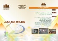 جامعة الأمير سطّام بن عبد العزيز تشارك في معرض الرياض الدولي للكتاب وتدعو منسوبيها لزيارة جناحها