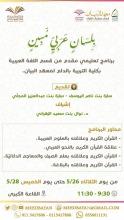 وحدة خدمة المجتمع بتربية الدلم تنظم برنامجًا بعنوان (بلسان عربي مبين) في معهد البيان بالخرج
