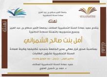 تهنئة الدكتورة أمل بنت صالح الشمراني
