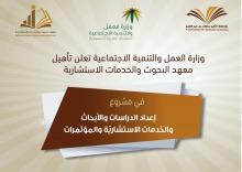 وزارة العمل والتنمية الاجتماعية تعلن تأهيل معهد البحوث والخدمات الاستشارية في مشروع (إعداد الدراسات والأبحاث والخدمات الاستشاريّة والمؤتمرات)