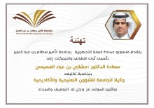 تهنئة الدكتور مشاري بن عياد العصيمي