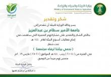 لتفعيلها أسبوع البيئة ... وزارة البيئة والمياه تشكر جامعة الأمير سطام