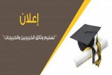 مواعيد تسليم وثائق التخرج للطلاب والطالبات للفصل الدراسي الأول من العام الجامعي 1441هـ
