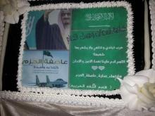 (خاتمة المطاف ومسك الختام) برنامج للغة العربية بعلوم الحوطة
