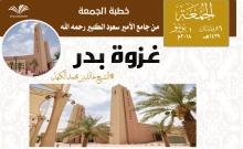 غزوة بدر .. خطبة الجمعة الثانية بمسجد الأمير سعود الكبير بجامعة سطام