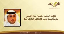 تكليف الدكتور فهد بن حماد التميمي رئيساً لوحدة اللغة العربية لغير الناطقين بها في كلية التربية بالخرج