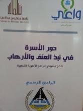 محاضرة عن (دور الأسرة في نبذ العنف والإرهاب) بحوطة بني تميم
