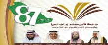 عمداء كليات محافظة وادي الدواسر والسليل يعبرون عن مشاعرهم بمناسبة اليوم الوطني 87