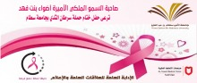 صاحبة السمو الملكي الأميرة أضواء بنت فهد ترعى حفل ختام حملة سرطان الثدي بجامعة سطام