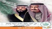 طالبات كلية المجتمع بالخرج يحتفلن بالبيعة السادسة للملك سلمان بن عبد العزيز