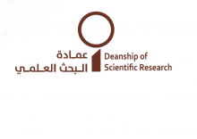 """عمادة البحث العلمي تطلق """" برنامج القيادة البحثية """""""