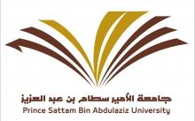 جامعة الأمير سطام تعلن مواعيد بدء وانتهاء القبول للعام الجامعي 1439-1440هـ