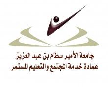 (عمادة خدمة المجتمع ) تعلن عن فتح التسجيل في عدد من دورات اللغة الإنجليزية