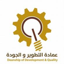 الاجتماع الدوري للبرامج الاكاديمية المتقدمة للاعتماد مع عمادة التطوير والجودة