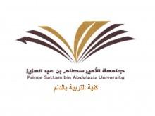 طالبات كلية التربية بالدلم يحققن مراكز متقدمة على مستوى الجامعة