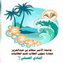 النادي الصيفي السابع للطالبات بالجامعة يختتم فعالياته