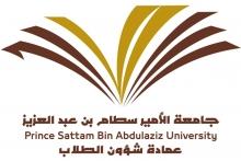 تشكيل لجنة لتطوير الأنشطة الطلابية بعمادة شؤون الطلاب