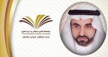 جامعة الأمير سطام بن عبدالعزيز تعتمد نتائج جائزة الأداء التدريسي