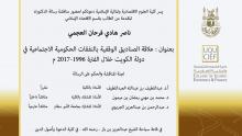 الأمين العام لأوقاف الجامعة مناقشاً خارجياً لرسالة دكتوراه بجامعة أم القرى