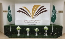 كلية العلوم بحوطة بني تميم تُقيم حملة بعنوان (سلال رمضانية)