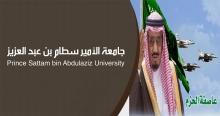 جامعة الأمير سطام بن عبدالعزيز تعفي المشاركين في عاصفة الحزم من الرسوم الدراسية لهذا الفصل