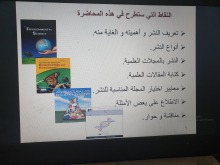 محاضرة (أهمية البحث العلمي ومعايير إختيار المجلة المناسبة للنشر) في كلية العلوم والدراسات الإنسانية بالسليل