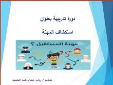 دورة تدريبية بعنوان (أستكشاف المهنة ) في كلية العلوم والدراسات الإنسانية بالسليل