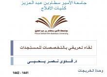 لقاء تعريفي بالتخصصات للمستجدات بكليات الأفلاج ( أقسام الطالبات )