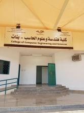 وكيلة كلية هندسة وعلوم الحاسب (شطر الطالبات) تتفقد سير عملية الإختبارات النهائية للفصل الدراسي الأول