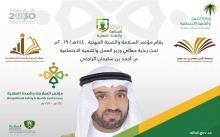 الجامعة ممثلة بمعهد البحوث والخدمات الاستشارية شريكًا في مؤتمر السلامة والصحة المهنية