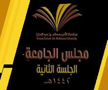مجلس جامعة الأمير سطام يعقد اجتماعه الثاني بالعام الجامعي ١٤٤٢هـ