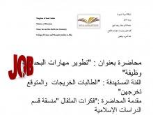 كليات الأفلاج (أقسام الطالبات) تقيم محاضرة : (تطوير مهارات البحث عن وظيفة )