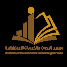 معهد البحوث والخدمات الاستشارية يتأهل للمشاركة في مشروع (خطة نقل الوظائف) بوزارة الصحة