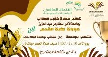 عمادة شؤون الطلاب تنظم مباراة كرة القدم بين منتخب الجامعة ومنتخب جامعة الملك خالد بنادي الشعلة بالخرج