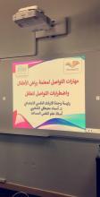 وحدة خدمة المجتمع بتربية الدلم تنظم دورة تدريبية بعنوان (الصحة النفسية للجميع)