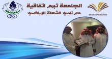 جامعة الأمير سطام بن عبدالعزيز تبرم اتفاقية مع نادي الشعلة الرياضي