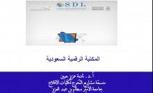 دورة بعنوان (المكتبة الرقمية السعودية )بكليات الأفلاج - أقسام الطالبات .