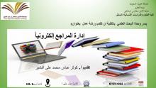تنظم كلية العلوم والدراسات الإنسانية بالسليل ورشة عمل بعنوان (إدارة مراجع البحث إلكترونياً)