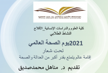كليات الأفلاج (أقسام الطالبات) تقيم برنامج : يوم الصحة العالمي
